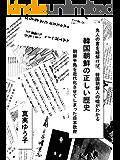 韓国朝鮮の正しい歴史、朝鮮半島を近代化させてしまった日本政府