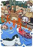 うちのアパートの妖精さん 3 (ガルドコミックス)