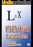 LEX Lesbian Experience: 藤間紫苑.com 02