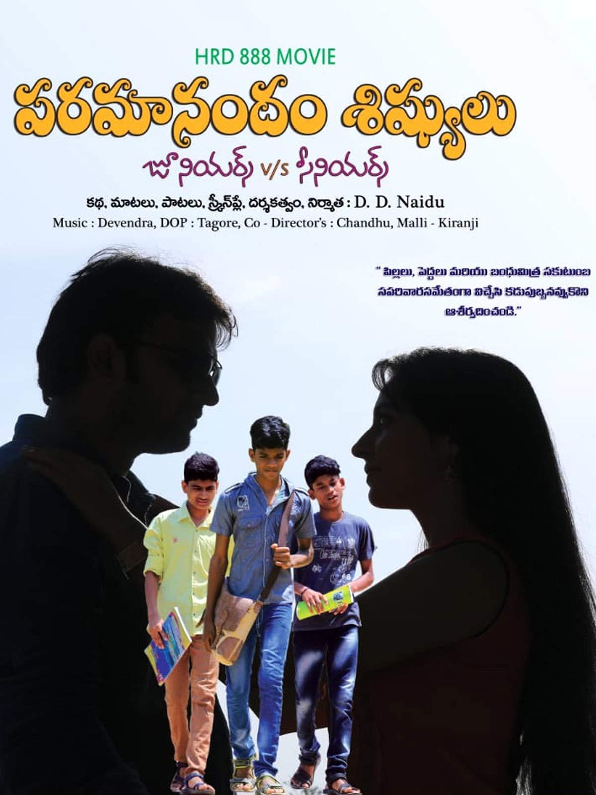 Paramanandham Shishyulu (Telugu)