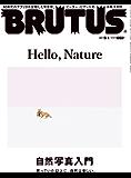 BRUTUS (ブルータス) 2017年 9月1日号 No.853 [自然写真入門] [雑誌]