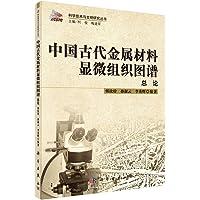 中国古代金属材料显微组织图谱:总论