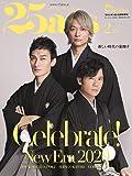 25ans (ヴァンサンカン)2020年02月号増刊  稲垣吾郎 草彅剛 香取慎吾  Special Edition