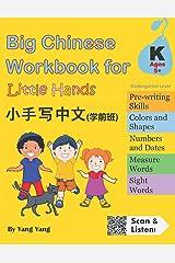 Big Chinese Workbook for Little Hands (Kindergarten Level, Ages 5+) (Volume 1) Paperback
