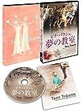 ピナ・バウシュ 夢の教室 [DVD]
