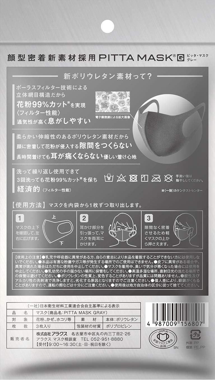 定価 ピッタ マスク