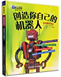 酷玩百科:创造你自己的机器人