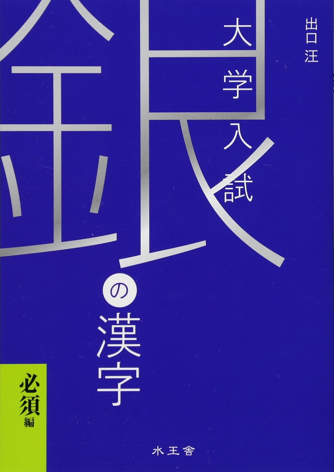 大学受験の現代文の漢字対策に使えるおすすめの参考書『銀の漢字』