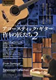 アコースティック・ギター作りの匠たち 2 (シンコー・ミュージックMOOK)