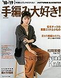 18-19手編み大好き AUTUMN&WINTER (saita mook)