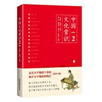 中国文化常识2