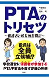PTAのトリセツ〜保護者と校長の奮闘記〜