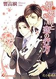 婚姻届と恋の行方【特別SSつき】【イラスト入り】 (花丸文庫)
