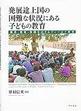 発展途上国の困難な状況にある子どもの教育――難民・障害・貧困をめぐるフィールド研究