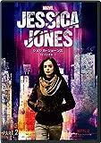 マーベル/ジェシカ・ジョーンズ シーズン1 Part2 [DVD]