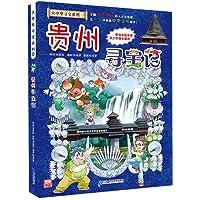 大中华寻宝漫画书20:贵州寻宝记