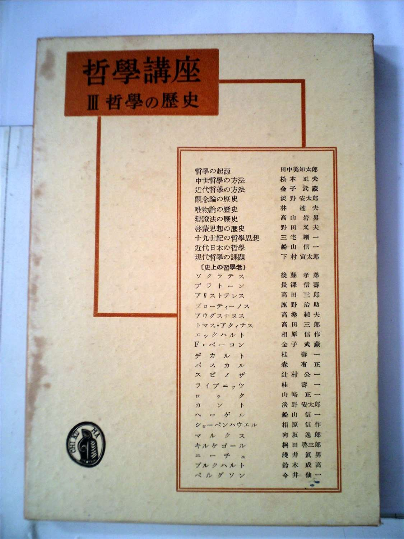 哲学講座〈第3巻〉哲学の歴史 (1...