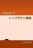 Clojureでトップダウン開発
