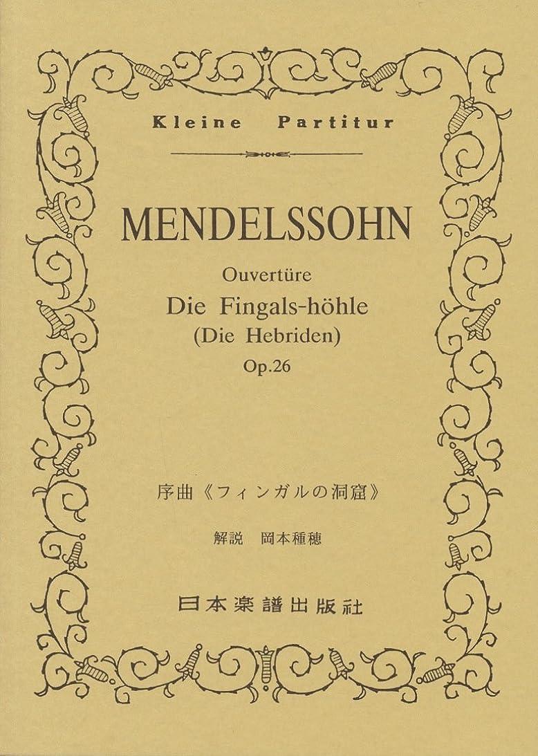 こねる加速度電子レンジスコア メンデルスゾーン バイオリン協奏曲 ホ短調 作品64 (Zen‐on score)