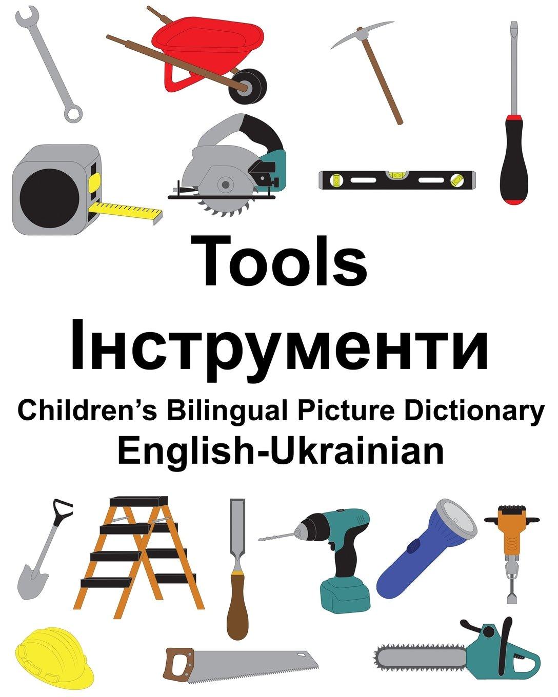 Download English-Ukrainian Tools Children's Bilingual Picture Dictionary (FreeBilingualBooks.com) (English and Ukrainian Edition) ebook