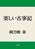 楽しい古事記 (角川文庫)