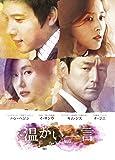 [DVD]温かい一言(ノーカット完全版)DVD-BOX1