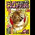 ビッグコミックオリジナル 2018年2号(2018年1月4日発売) [雑誌]