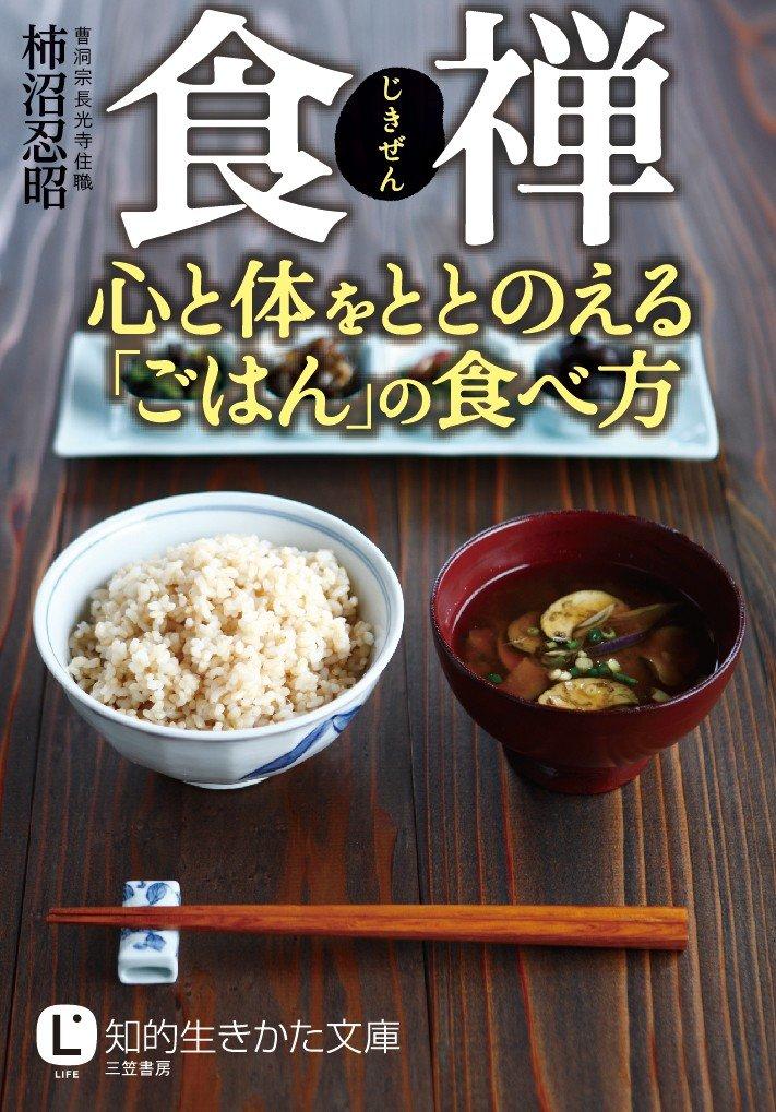 『食禅 心と体をととのえる「ごはん」の食べ方』柿沼忍昭 (著)