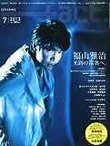 +act. (プラスアクト)―visual movie magazine 2013年 07月号