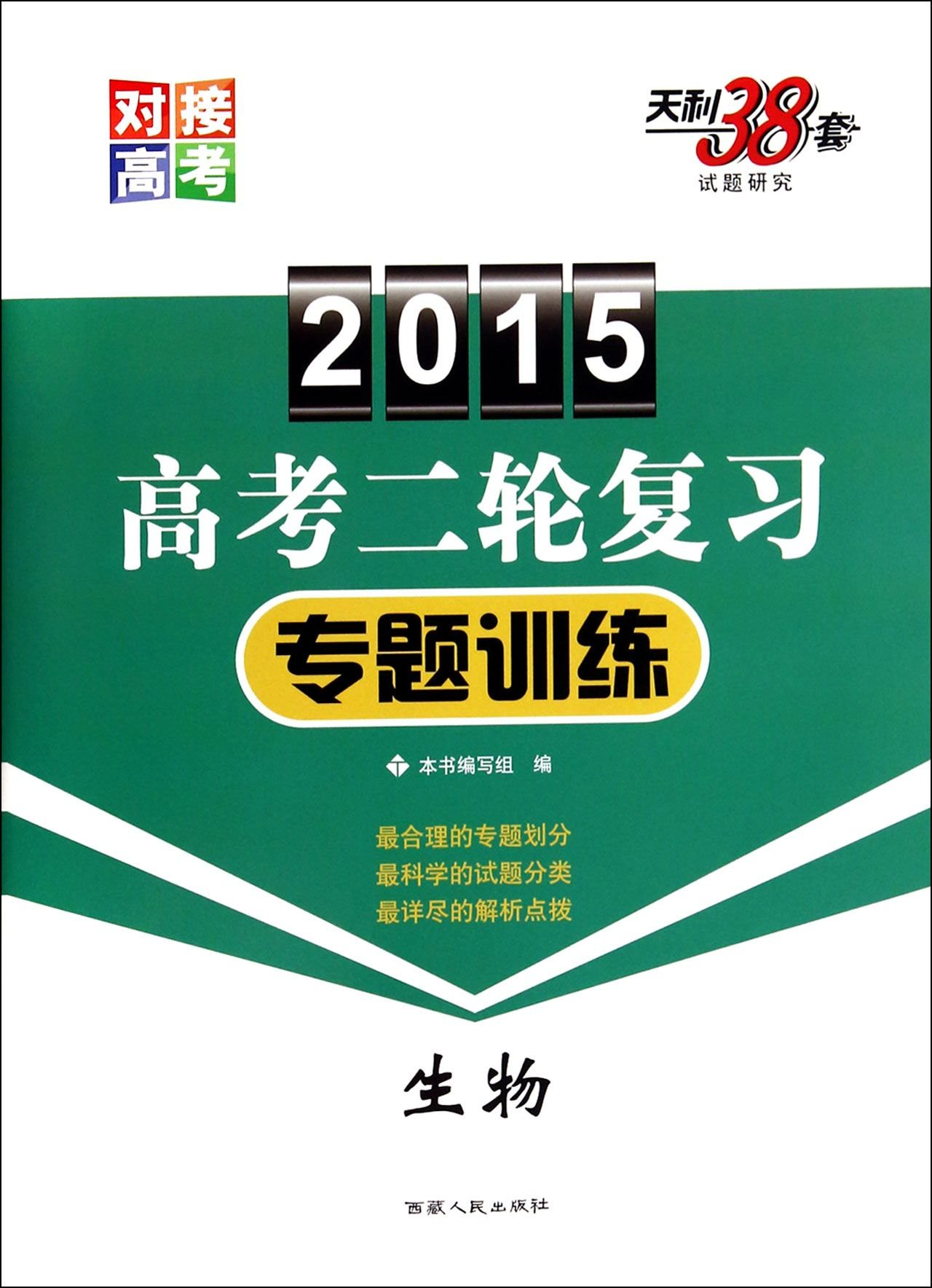Read Online 2015 college entrance examination in two refresher training topics: Biological(Chinese Edition) pdf