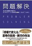 問題解決――あらゆる課題を突破する ビジネスパーソン必須の仕事術