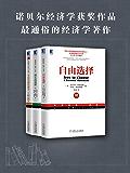 诺贝尔经济学奖经典收藏版(自由选择等套装三册)