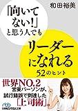 「向いてない! 」と思う人でもリーダーになれる52のヒント (日経ビジネス人文庫)