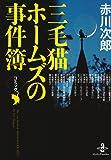 コミック赤川次郎三毛猫ホームズの事件簿 (秋田文庫 67-1)