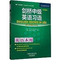 剑桥中级英语习语(中文版)(剑桥英语在用丛书)