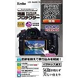Kenko 液晶保護フィルム 液晶プロテクター  Panasonic LUMIX GH5S/GH5用 KLP-PAGH5S