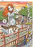 猫で人魚を釣る話 (2) (ビッグコミックス)