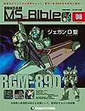 ガンダムモビルスーツバイブル 8号 (RGM-89D ジェガンD型) [分冊百科] (ガンダム・モビルスーツ・バイブル)