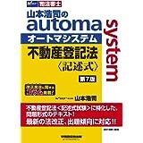司法書士 山本浩司のautoma system 不動産登記法 記述式 第7版