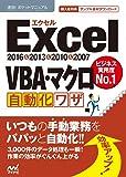 速効!ポケットマニュアルExcel VBA・マクロ 自動化ワザ 2016&2013&2010&2007