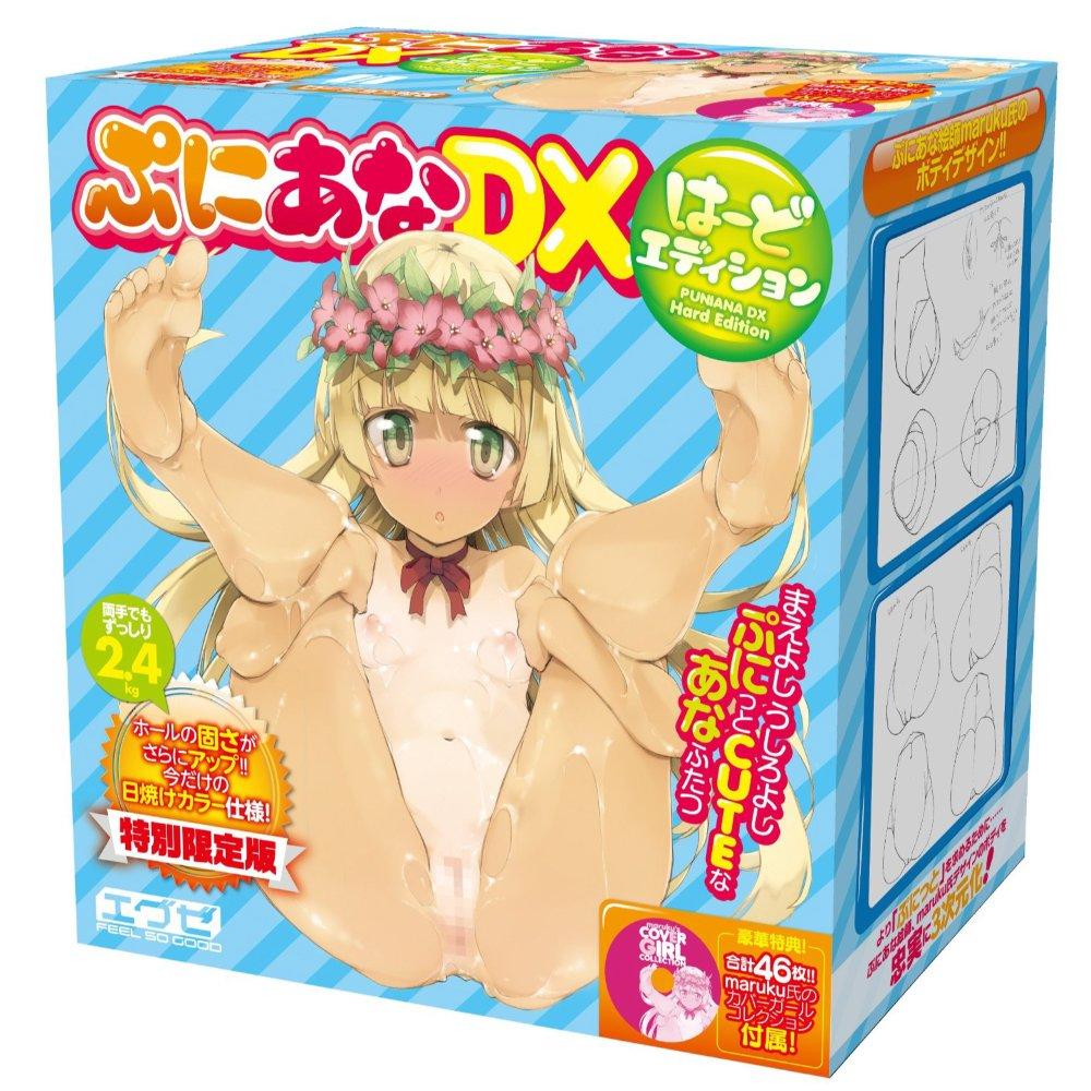 EXE ぷにあなDX はーどエディション
