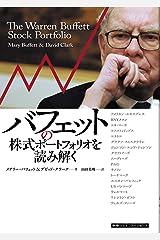 Bafetto no kabushiki pōtoforio o yomitoku Tankobon Hardcover