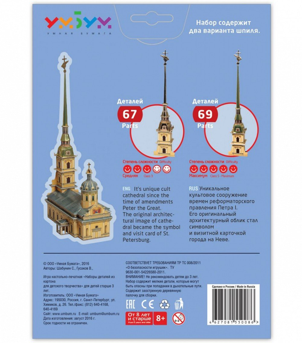 Premium 3D-Puzzle aus stabilem Ka Gotische Kathedrale Mittelalter UMBUM 255