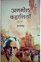 Anmol Kahaniyan vol 1,2 Hardcover