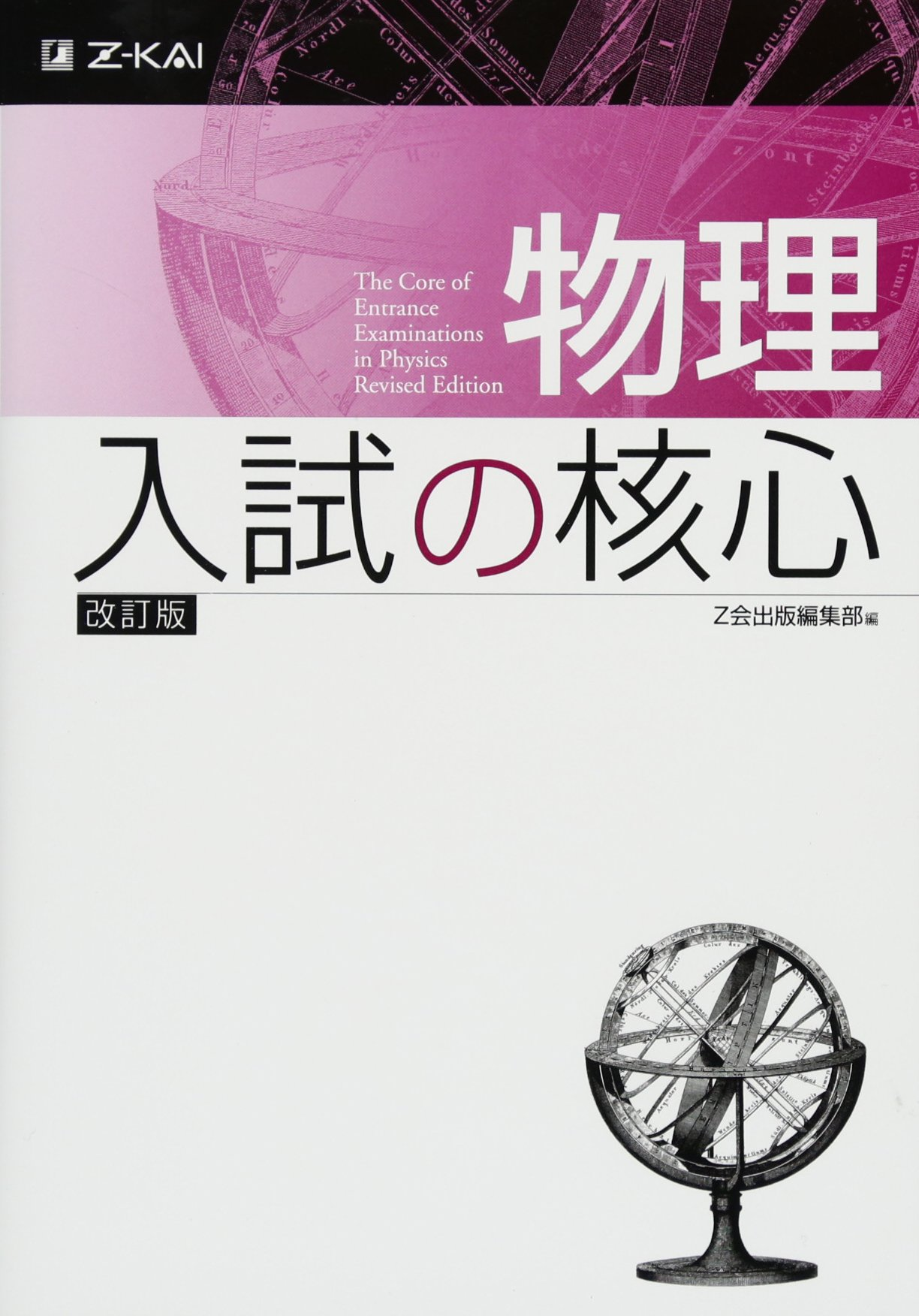 物理のおすすめ参考書・問題集『物理 入試の核心』