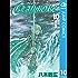 CLAYMORE 10 (ジャンプコミックスDIGITAL)