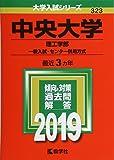 中央大学(理工学部−一般入試・センター併用方式) (2019年版大学入試シリーズ)