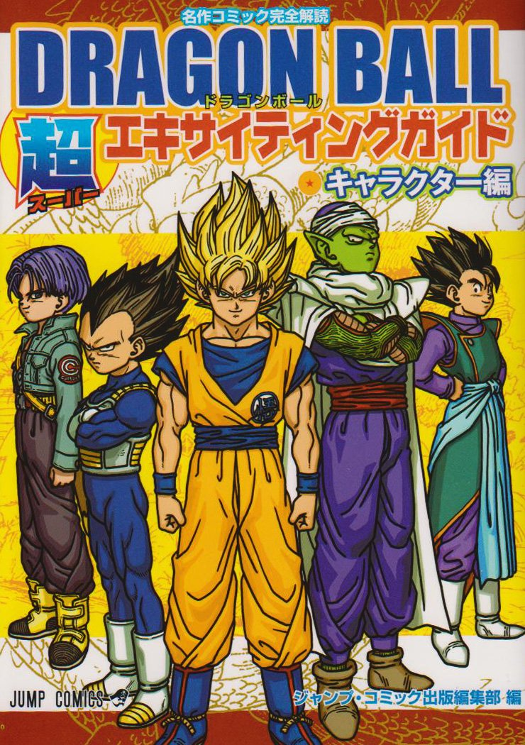 dragon ball super exciting guide character hen jump comics 2009