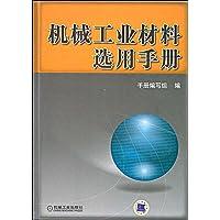 机械工业材料选用手册
