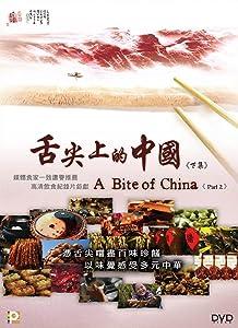 A Bite Of China Part 2 (Region Free DVD) (PAL) (English Language & Subtitled) Chinese Documentary